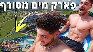פארק מים מטורף בקפריסין !!