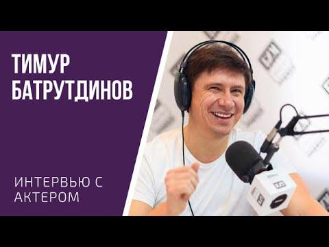 Тимур Батрутдинов: Ни о чем не жалею, но если бы была возможность перемотать время назад...