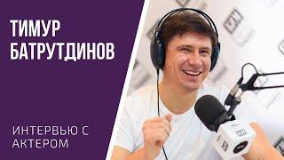 """Тимур Батрутдинов: """"Ни о чем не жалею, но если бы была возможность перемотать время назад..."""