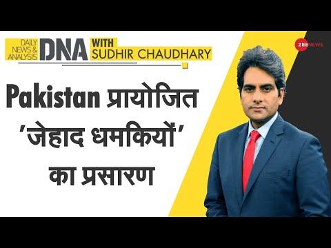 DNA: Sudhir Chaudhary को आतंकवादियों की धमकियां । Zee News ना डरेगा, ना थमेगा | Dhamki Jihad