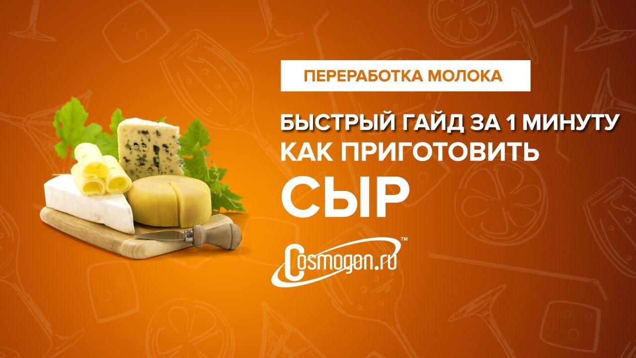 Дагестанский овечий сыр - YouTube