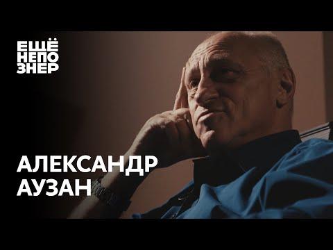 Александр Аузан: «Россия
