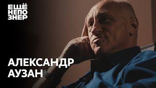 Александр Аузан: «Россия — это не нефть и газ. Россия — это талант и ум» #ещенепознер