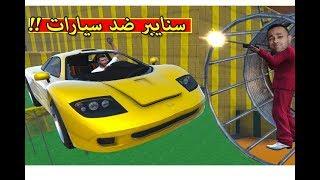 قراند 5 : تحدى سنايبر ضد سيارات   GTA V !! 🚗🔥