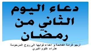 دعاء اليوم الثاني من رمضان بصوت عبد الحي قمبر -  Du'a for 2nd day of Ramadhan