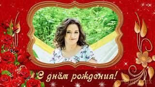 ❀❀❀Поздравление прекрасной женщине Днем рождения в ноябре! Поздравляйте красиво!  Видео открытка