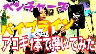 """アコギ1本でパイプライン(ベンチャーズ"""")を弾いてみた。""""I tried playing the Ventures pipeline with a acoustic solo guitar"""" 高良篤人"""
