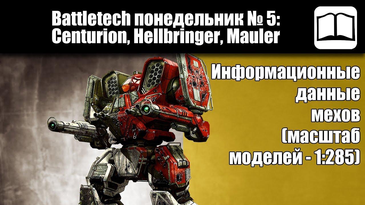 Обзор мехи Centurion, Hellbringer, Mauler [Хобби бункер] Battletech / MechWarrior
