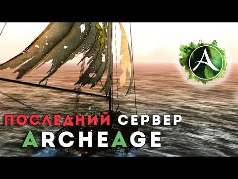 ArcheAge: Unchained. Последний сервер в АА!