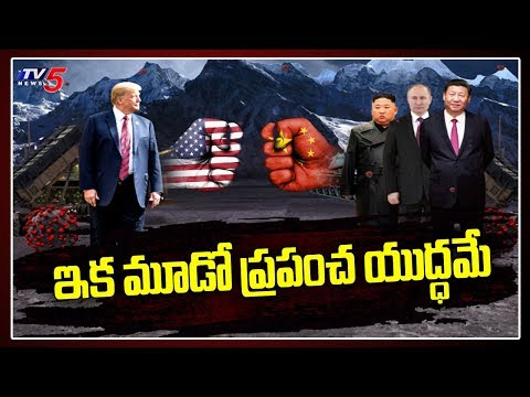 World War 3 : USA Vs China | Donald Trump | Xi Jinping | Kim Jong-un | PM Modi | TV5 News Telugu teluguvoice