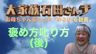 【ゆるゆる石田さんチ日記ブログ】 http://moppii.info 【石田さんチの...