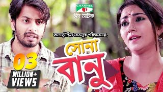Sona Banu   Eid Drama   Badhon   Shoshi   Mahmudul Islam Mithu   Badhon   Channel i TV
