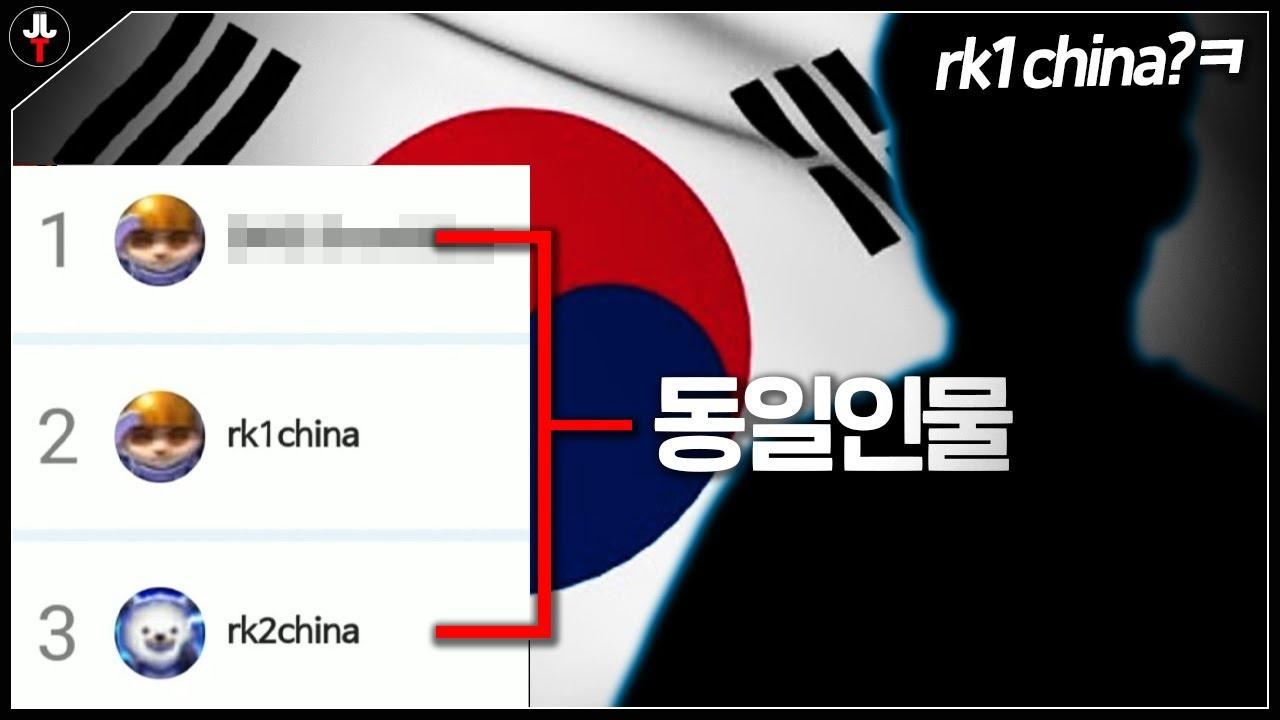 국뽕 차오르는 영상..랭킹2위 중국인 참교육한 한국 프로게이머ㄷㄷ