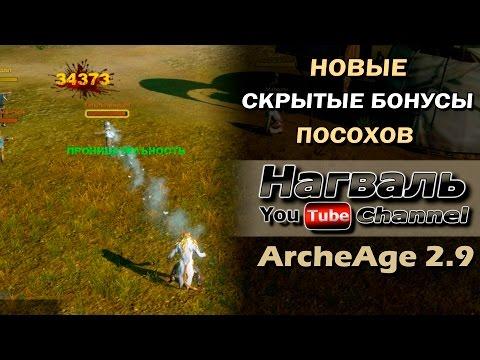 ArcheAge 2.9. Новые скрытые эффекты посохов