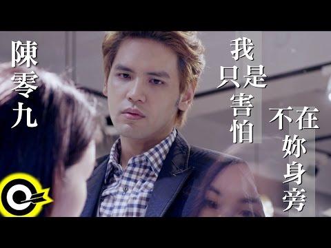 陳零九 Nine Chen【我只是害怕不在妳身旁】三立華劇「女人30 情定水舞間」插曲 Official Music Video