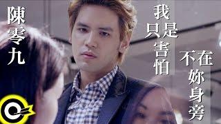 陳零九 Nine Chen【我只是害怕不在妳身旁】Official Music Video HD (三立華劇「女人30 情定水舞間」插曲)