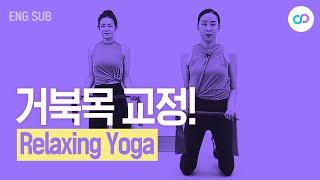 거북목 교정! Relaxing Yoga