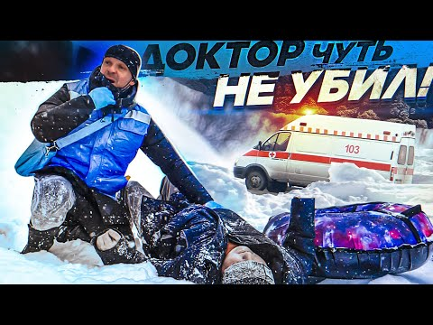 Врач чуть не убил пациента   Доктор Жестков избил пациента   Ложный вызов скорой помощи