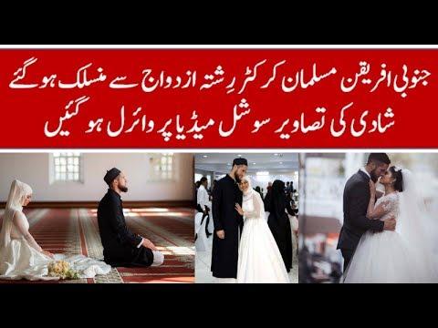 Wedding of South African cricketer Wayne Parnell - Muslim Cricketer