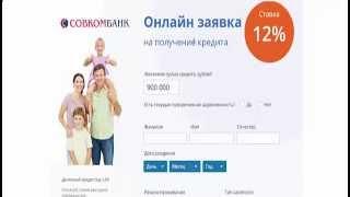 Оформить моментальный кредит онлайн.