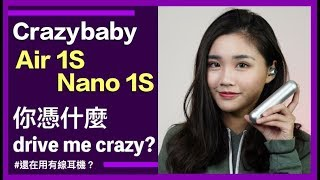 你憑什麼 drive me crazy?| Crazybaby Air 1S 真.藍芽無線耳機 |開箱上手#40