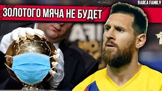 Глупая отмена Золотого Мяча Кто заслужил из футболистов