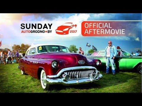 SunDay-2017 - официальное видео (�ротиче�ка� мойка, 300 автомобилей, Л�пи�-98 Михалок)