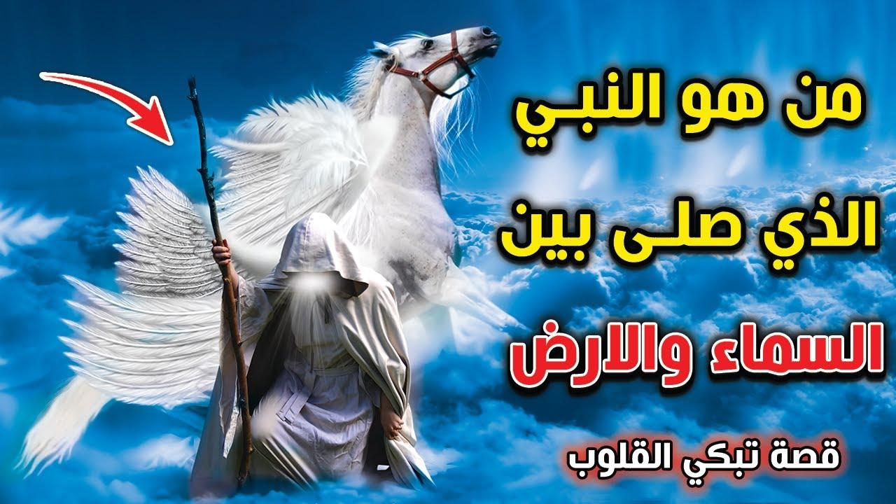 نبيٌ صلى بين السماء والارض فمن هو؟ وكيف صلى؟