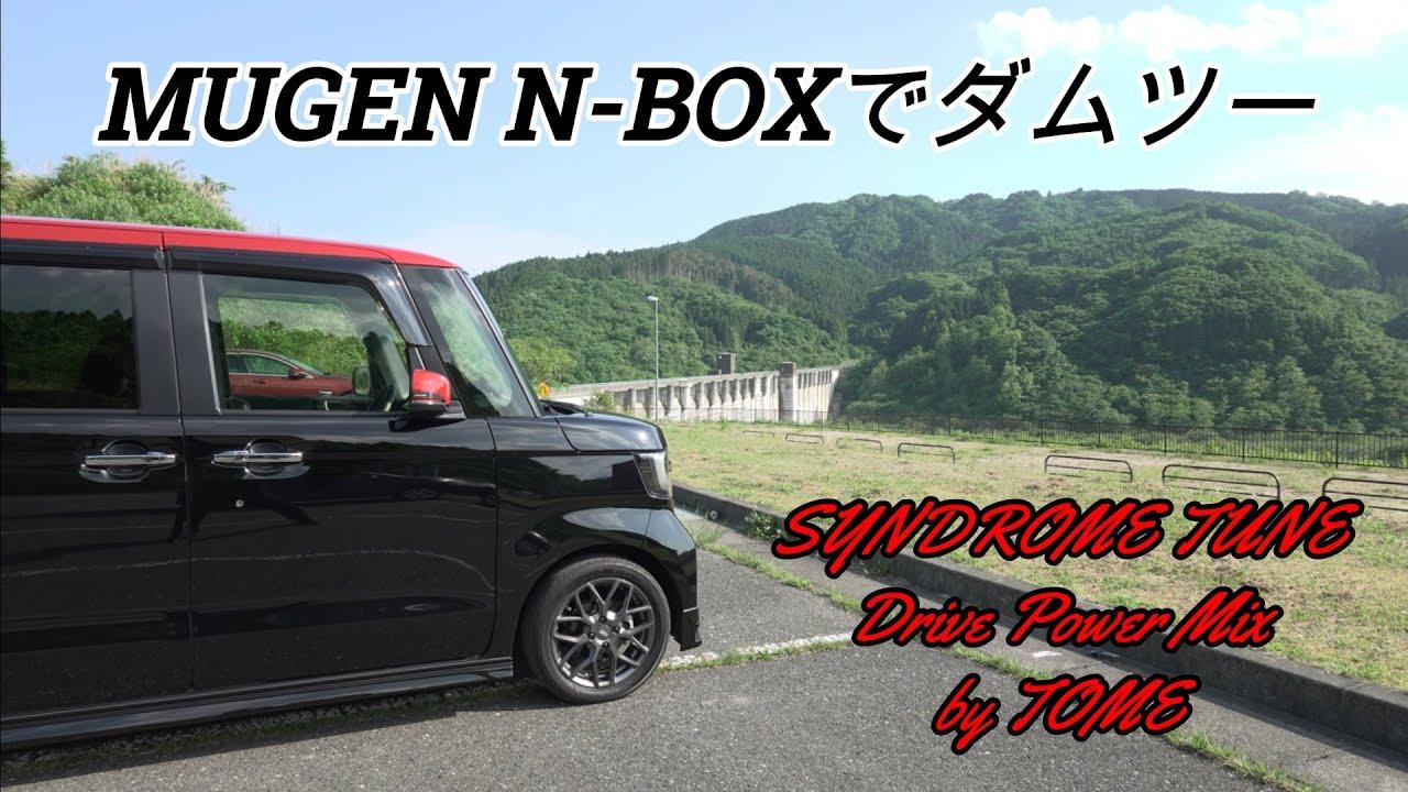 MUGEN N-BOX ダムツーリング    とめちゃんサウンドドライビングムービー 【小山ダム・日立バイパス・大洗】