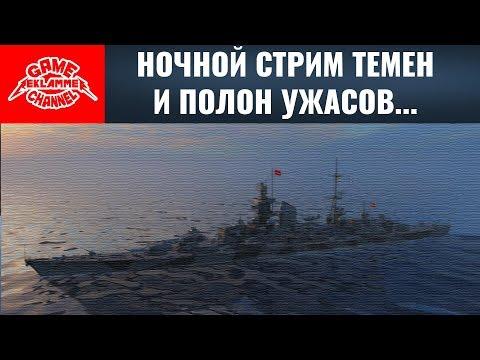 Ночной стрим. Ночь темна и полна ужасов | World of Warships