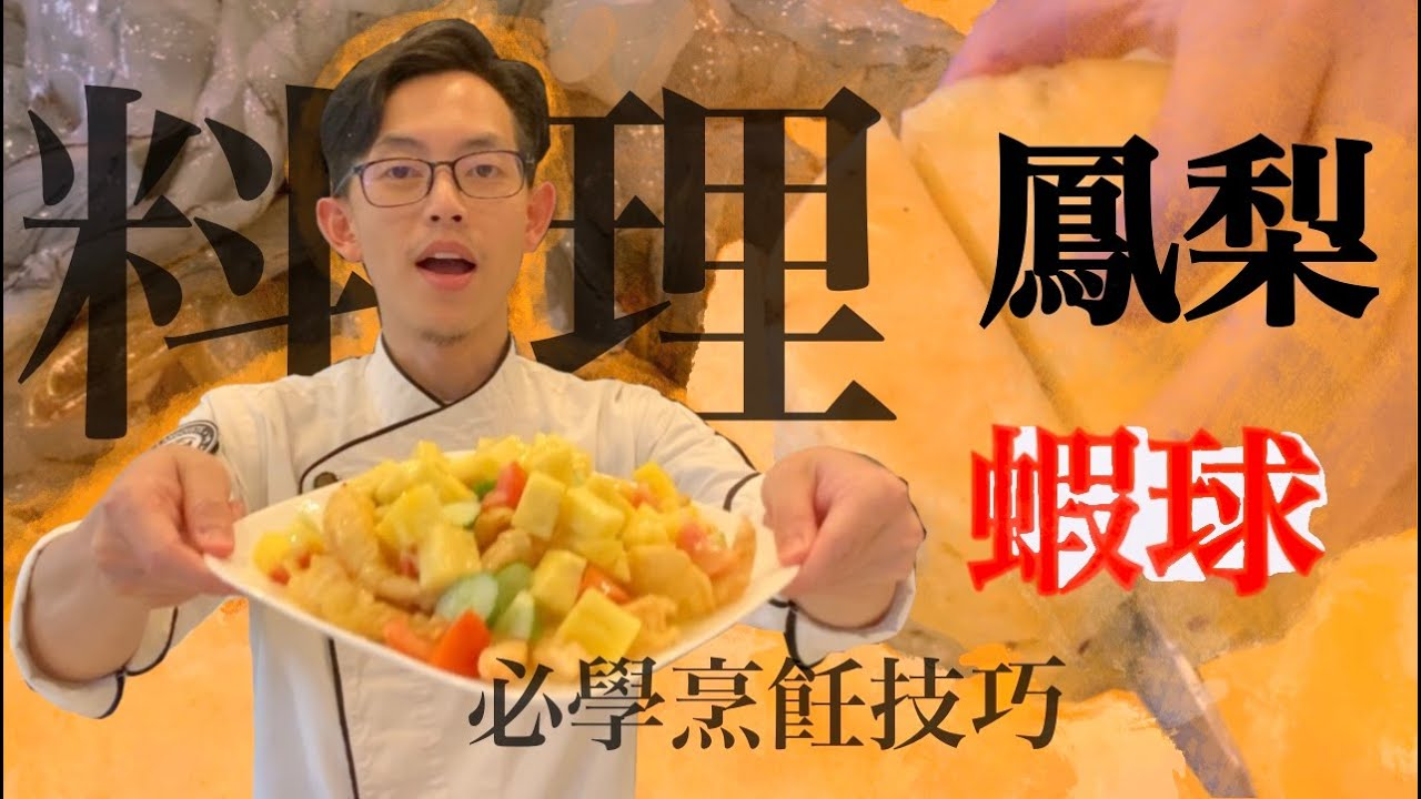 從鳳梨蝦球學習蝦的料理與烹飪技巧|海鮮料理|海洋主廚愛爾文