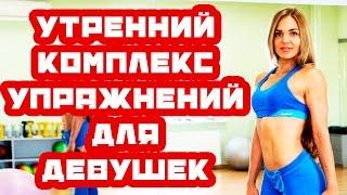 Утренний комплекс упражнений для девушек | 5 минут |(Бесплатная подписка на канал