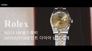 [중고명품매입전문 와이즈럭스] Rolex로렉스 1623…