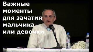Торсунов О.Г.  Важные моменты для зачатия мальчика или девочки
