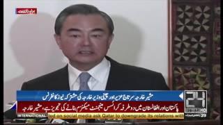 چینی وزیر خارجہ کی مشترکہ نیوز کانفرنس