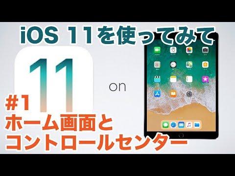 iOS 11をiPadに入れてみた感想#1 Dockの登場とコントロールセンターの進化で、欲しい機能にすぐアクセス!