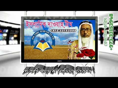 রাসূলুল্লাহ সা: কি মি'রাজে আল্লাহ তা'আলাকে সরাসরি দেখেছেন? শাঈখ সালেহ আহমাদ।