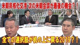 米朝非核化交渉に関する「古川勝久」氏、「武貞秀士」氏の談義。 ソース...