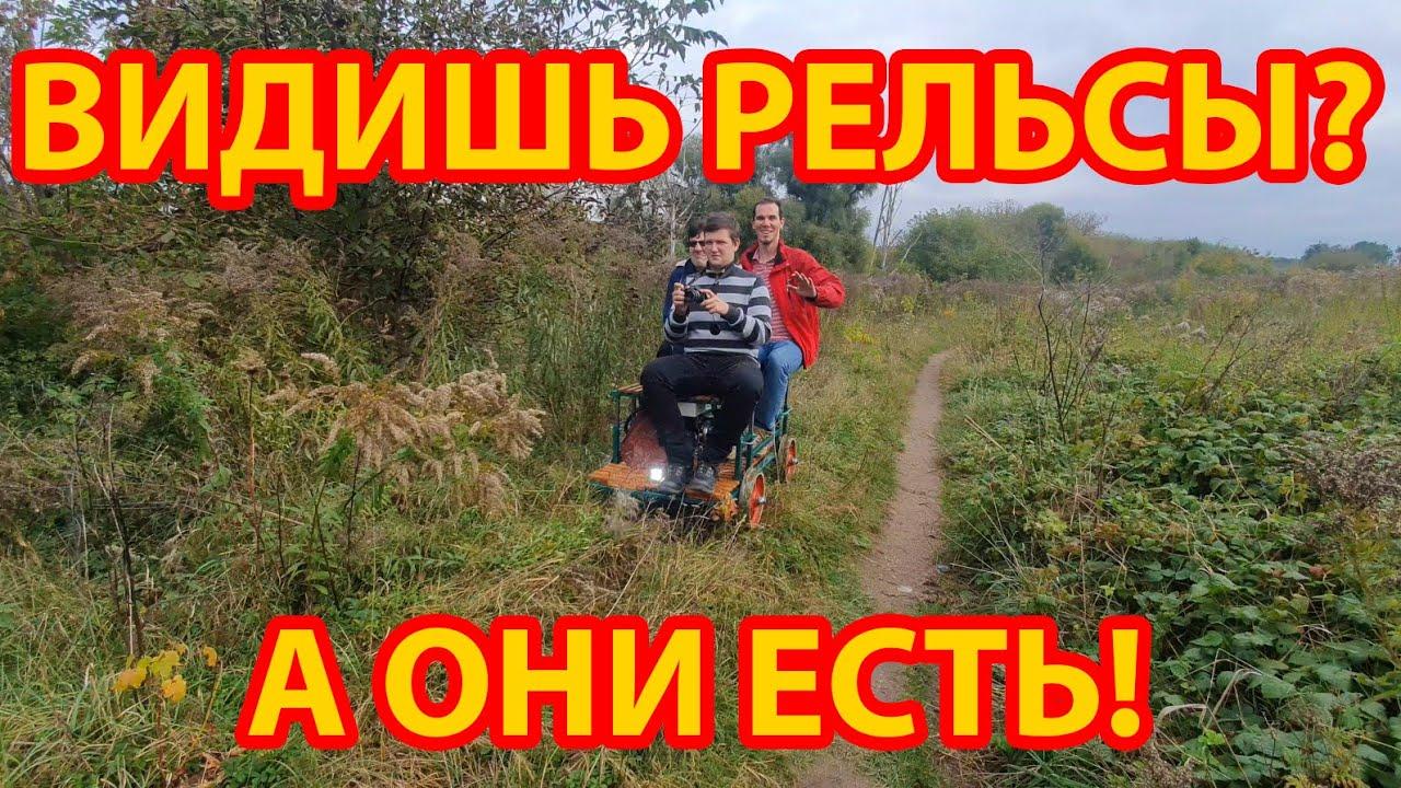 #УДПЧ Форсируем Ровенскую ДЖД. Жесткий offroad на мощной самодельной дрезине!