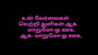 Believer Song in Tamil Language