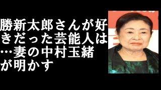 勝新太郎さんが好きだった芸能人は…妻の中村玉緒が明かす -------------...