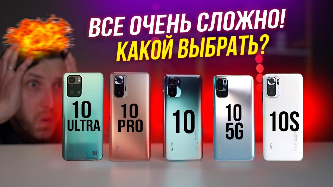 Какой REDMI NOTE 10 серии ЛУЧШЕ?!
