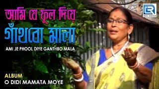 Ami Je Phool Diye Ganthbo Mala | আমি যে ফুল দিয়ে গাঁথবো মালা | Bangla Folk Song | Sadhana Niyogi
