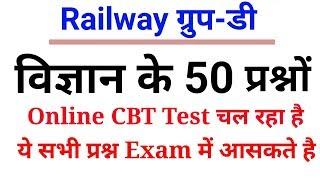 Railway group D top 50 science quiz online CBT test शुरू होगया है
