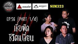 EP 56 Part 1/4 The Sixth Sense คนเห็นผี : เชื่อผิด ชีวิตเปลี่ยน