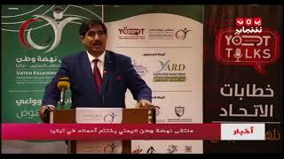 ملتقى نهضة وطن اليمني يختتم أعماله في تركيا | يمن شباب