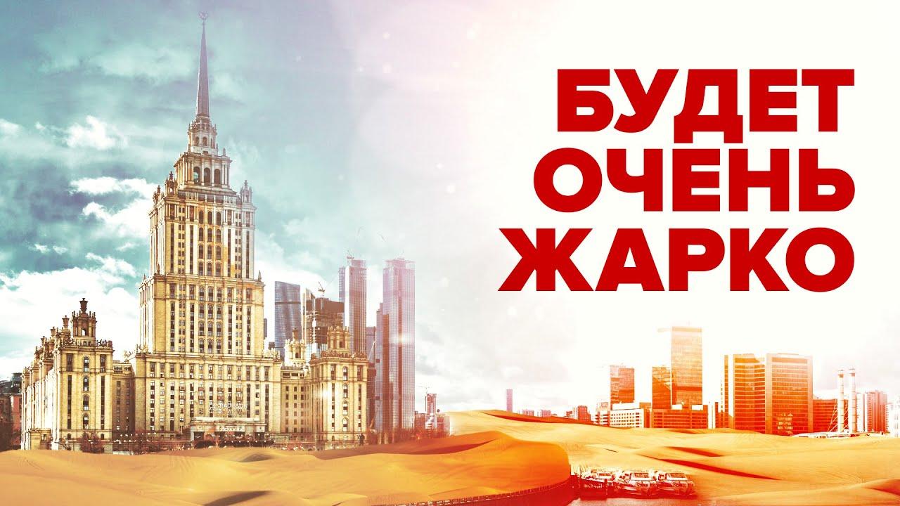 «Опасное солнце»: В ряд регионов России пришла аномальная жара