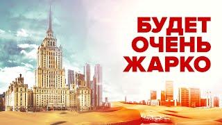 «Опасное солнце» и температурные рекорды в ряд регионов России пришла аномальная жара