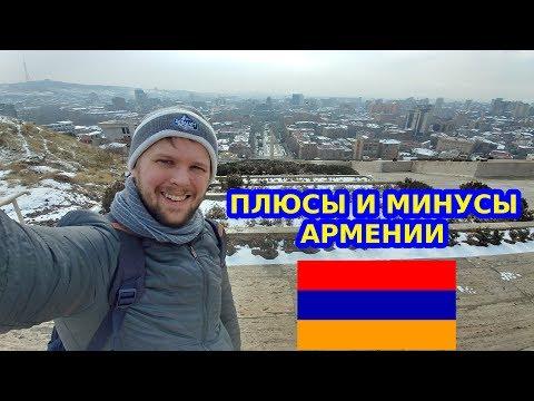 Плюсы и минусы Армении от русского