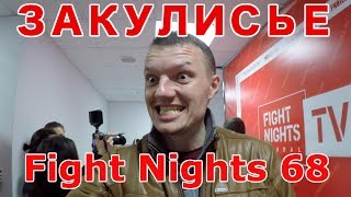 Закулисье Fight Nights 68. Мохнаткин Павлович, Минаков Сильва